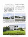 挑建材,蓋自己的房子:搞懂鋼筋混凝土(RC)、清水模、鋼構、木造,打造適合台灣人住的厝