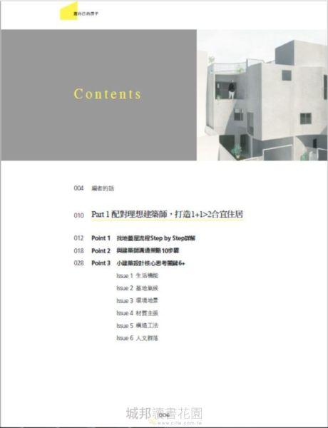 蓋自己的房子!最強建築師協力造屋實踐方案:從找地、規劃到營造,30位建築師詳解台灣單棟住宅設計