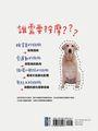 狗狗的日常按摩保養書 絕對按到位!筋絡、穴位與骨骼的簡易保養計畫