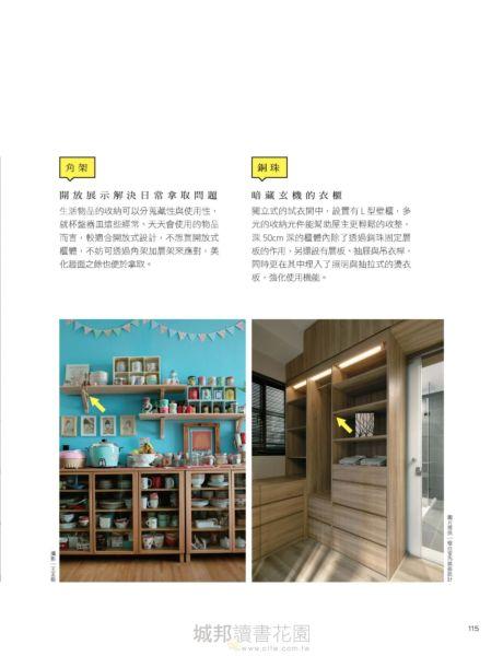 裝潢五金研究室:一次搞懂應用工種、安裝關鍵、創意巧思