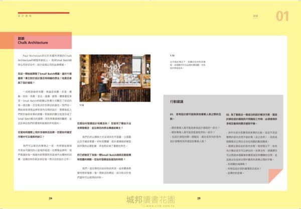 室內設計基礎學:從提案、設計到實作,入行必修的8堂核心課