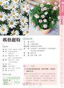 365天種花寶典(2015年全新封面暢銷改版)
