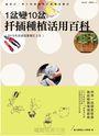 1盆變10盆 扦插種植活用百科(2015年封面改版增訂上市)