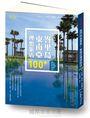 我們的峇里島+東南亞理想旅店100+:泰國.新加坡.馬來西亞.菲律賓.印尼