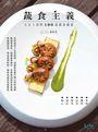 蔬食主義:名店主廚的100道蔬食盛宴