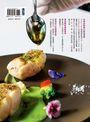 料理擺盤:超簡明技法圖解事典