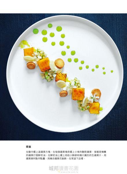 擺盤藝術:構圖比例X色彩設計X創意發想,39道Fine Dining擺盤基礎全圖解