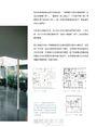 空間設計要思考的是:人與空間、形式和機能,從思考到現場,陸希傑的極簡美學與實踐