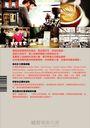 精品咖啡創業學:定位、風味、品管、服務、空間、行銷 全球10家精品咖啡名店成功案例