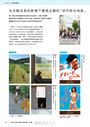 好設計,讓地方重燃元氣!19個激發日本在地特色的創新企劃實例