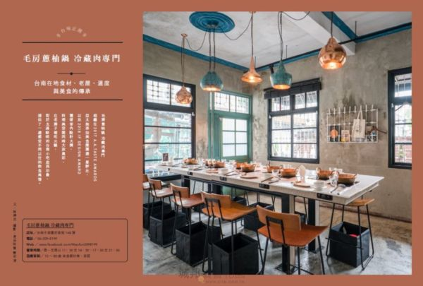 風格餐廳創業學:全方位解析18家特色餐廳、小酒館,從品牌定位、空間氛圍設計到MENU規劃、超人氣料理設計,打造出讓人想一去再去的「高回頭率經營法則」!