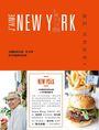 紐約美食指南:法國廚神艾倫.杜卡斯的99個美味店家