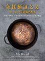 免揉麵包之父吉姆.拉赫的83道獨門配方:用鍋子做麵包,在家就能烤出天然原味的正宗歐式麵包