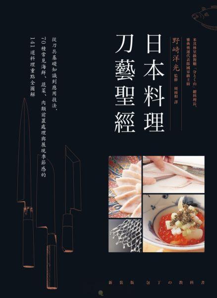 日本料理刀藝聖經:從刀具基礎知識到應用技法,70種常見海鮮、蔬菜、肉類前置處理與展現季節感的141道料理重點全圖解