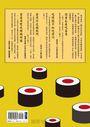 壽司的常識與非常識:食材、歷史與文化傳承,讓人口齒留香的日本壽司閱見