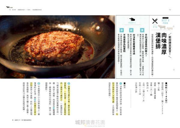 肉料理的美味科學:拆解炸雞、牛排、漢堡肉等35道肉料理的美味關鍵,在家也能做出如同專業廚師水準的料理筆記
