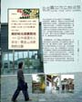 台北創意散步學