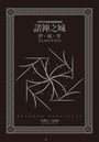 諸神之城:伊嵐翠(十周年紀念典藏限量精裝版)
