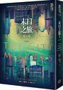 末日之旅3:鏡之城(真與幻之旅上下冊完結篇套書,限量作者燙金簽名版)