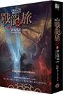 戰龍旅套書(全三冊)