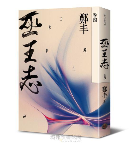 巫王志.卷一至卷五套書