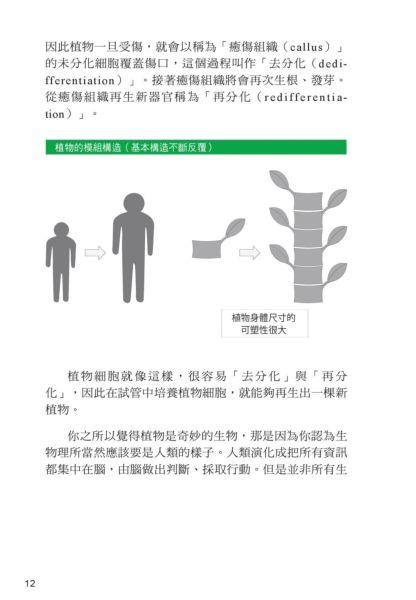 圖解恐怖怪奇植物學