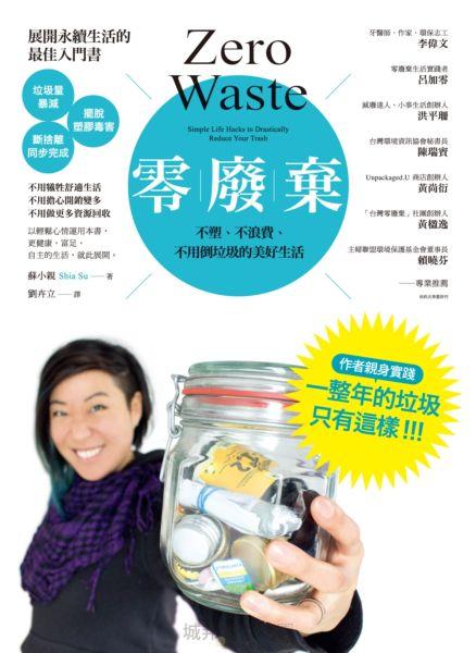 零廢棄:不塑、不浪費、不用倒垃圾的美好生活
