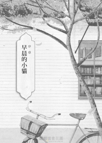 櫻風堂書店奇蹟物語(作者親簽繪製貓咪扉頁)