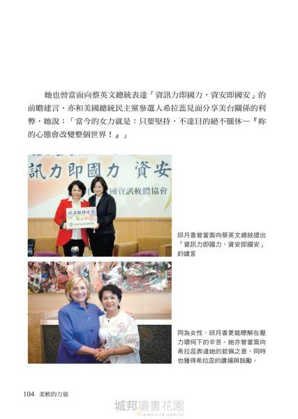 柔軟的力量:我選擇逆流而行,重新連結台灣與全世界