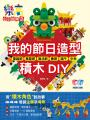 樂高小小世界3:我的節日造型積木DIY!耶誕節、萬聖節、復活節、春節、端午、中秋