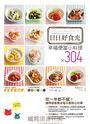 日日好食光:幸福便當小料理×304
