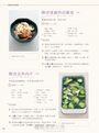 常備菜便當:經典家常料理.小菜.煮物.漬作,可冷存週間美味X170道