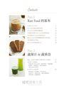 Raw Food裸食主義:風行歐美裸感食潮,103道不開火也美味的餐桌提案