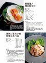 日常沙拉與宴客沙拉:日本最難預約烹飪教室的食尚法則,99道頂級擺盤X24款活用淋醬,不可思議的款待料理!