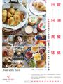歐洲餐桌日日美味:專業烘焙師為家人手作的66道麵包×蛋糕×塔派×餅乾×料理