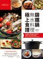 鑄鐵鍋無水料理極上食譜:原味精華、鮮甜濃縮、減法調味,從燉煮、煎烤、油炸到甜點,簡單做出絕品美味的神奇烹調術