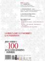 網路行銷關鍵字×100:從SEO到社群媒體的致勝觀點