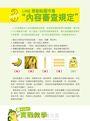 用LINE貼圖月入30萬!下載率NO.1的香蕉人角色經濟必勝技