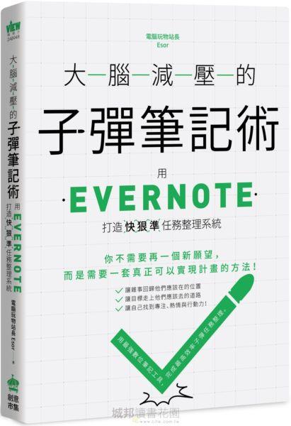 大腦減壓的子彈筆記術:用Evernote打造快狠準任務整理系統