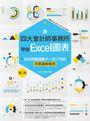跟四大會計師事務所學做Excel圖表:如何規畫讓客戶一目了然的商業圖解報表 第二版