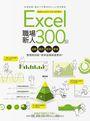 Excel職場新人300招:函數、圖表、報表、數據整理有訣竅,原來這樣做會更快!