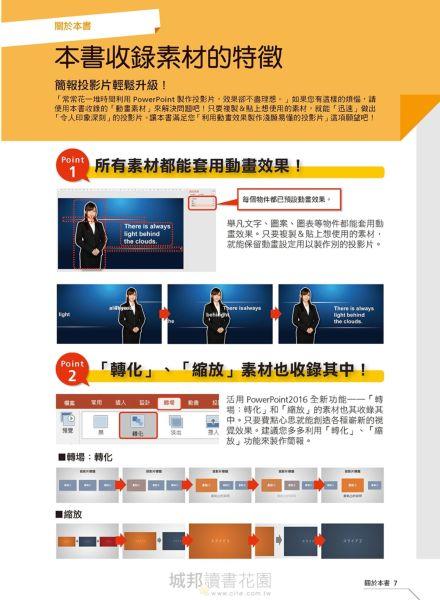 會動的PowerPoint職場簡報2000例:剪貼就能用,讓內容變生動的範本素材大集合(附光碟)