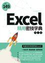 Excel精用密技字典(第二版)