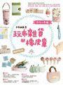 手作小幸福:MiWA.2玩布雜貨與橡皮章(暢銷修訂版)