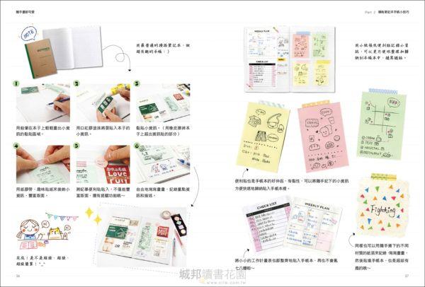 隨手畫都可愛,用橫格筆記本輕鬆畫出美好生活:心情日記 x 旅行記錄 x 美食分享,365天的手帳插畫練習