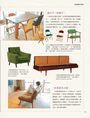 小家的幸福好品味:經典風格×傢俱挑選×空間配色,舒適美感住宅裝修實例