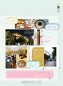 High瘋首爾:去一次就愛上!讓肚皮X回憶X行李箱都爆炸的吃玩買韓國小旅行
