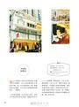 小錢玩大曼谷:捷運自助遊超值玩到瘋,泰好吃X泰好住X泰好買(2017全新版)