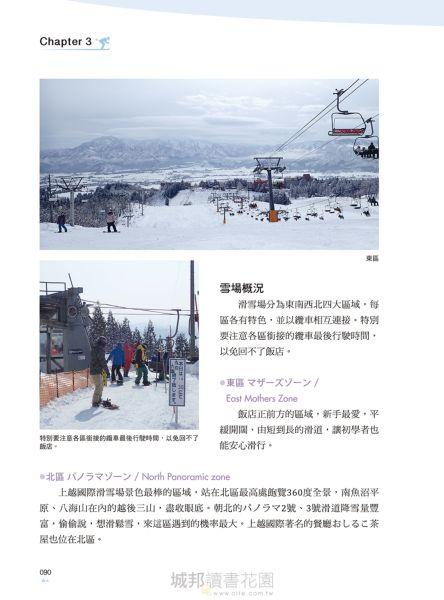 日本滑雪度假全攻略:裝備剖析X技巧概念X雪場環境X特色行程