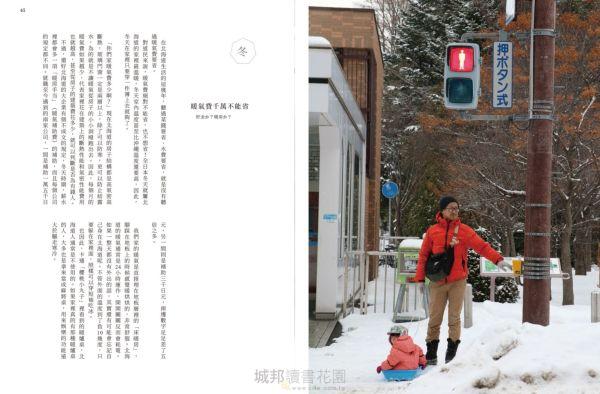 北海道風格慢旅:日常圈外的旅行提案,感受最有溫度的北國風景